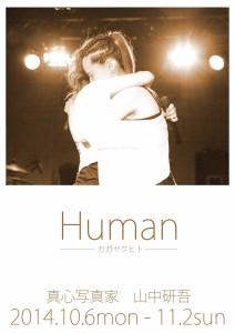 Human〜カガヤクヒト〜